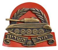 military history, Hebrew weapons, IDF tanks